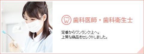 歯科医師・歯科衛生士