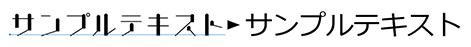 フォント置換例