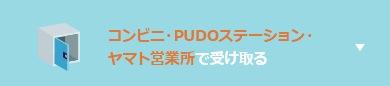 コンビニ・PUDOステーション・ヤマト営業所で受け取る