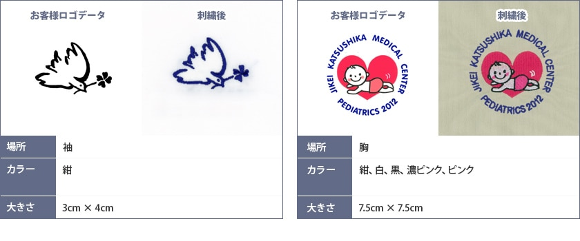 ロゴ刺繍実例
