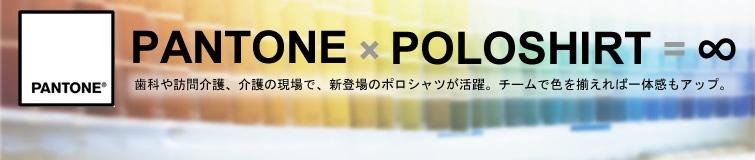 PANTONE×POLOSHIRT=∞