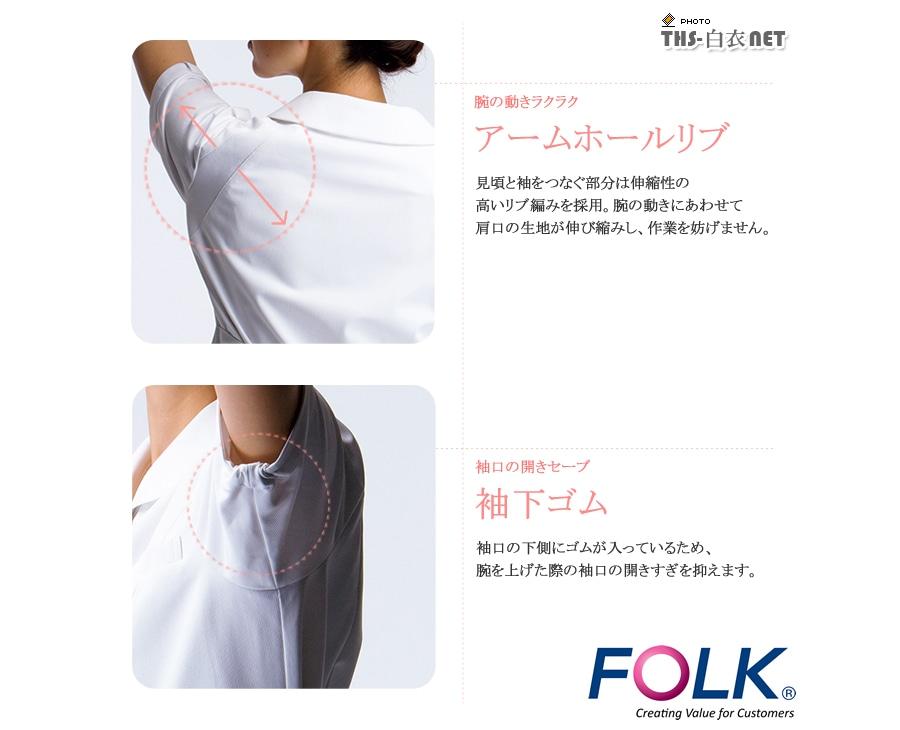 腕の動きラクラク アームホールリブ、袖口の開きセーブ 袖下ゴム