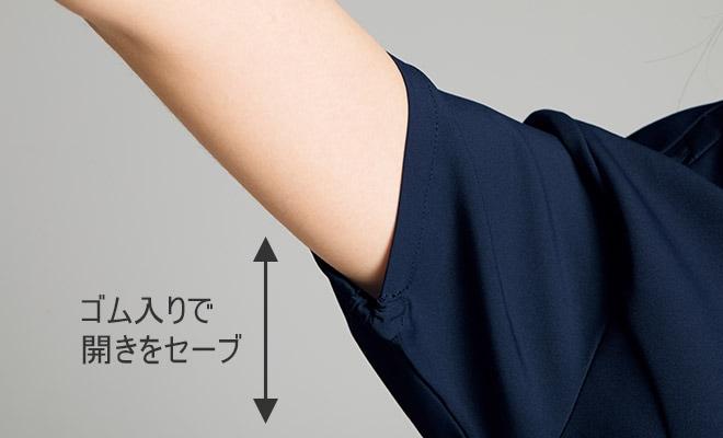袖口の下側ゴムが入っているため、腕を上げた際の袖口の開きすぎを抑えます。