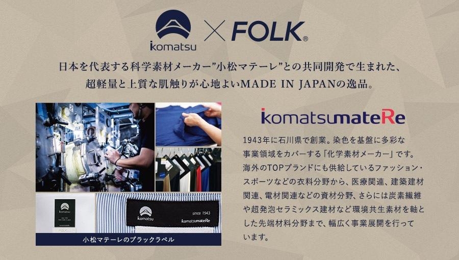 FOLK×小松マテーレが贈る最高級製品