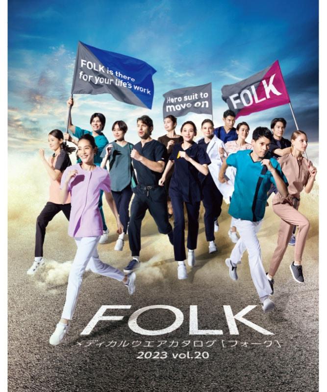 FOLK(フォーク)2019