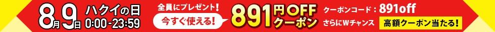 8月9日はハクイの日! 全員に今すぐ使える891円OFFクーポンプレゼント!