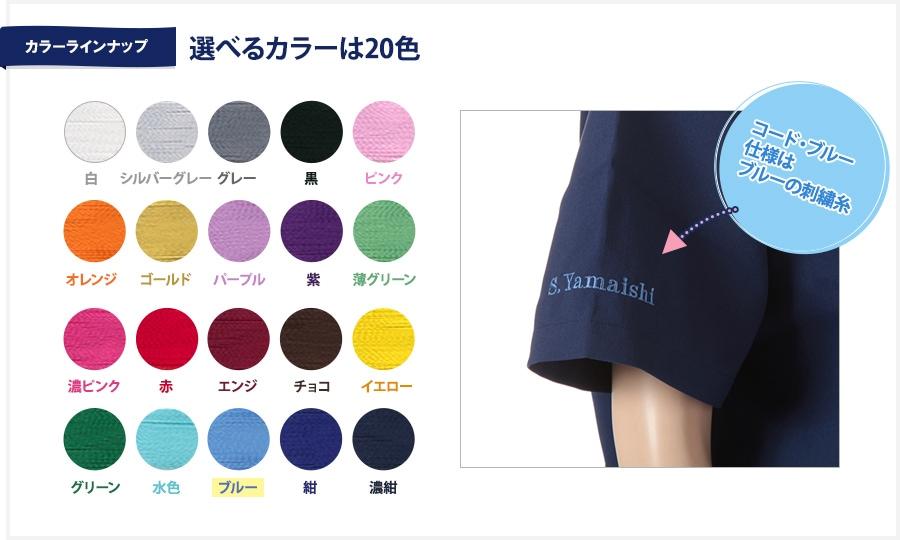 選べるカラーは20色