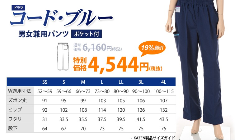 コードブルー男女兼用パンツ(ポケット付)