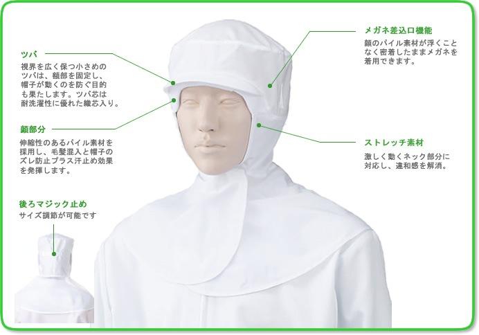 484-6フード帽子(ケープ付) 商品の特徴