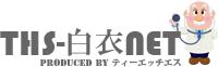 THS-白衣NET
