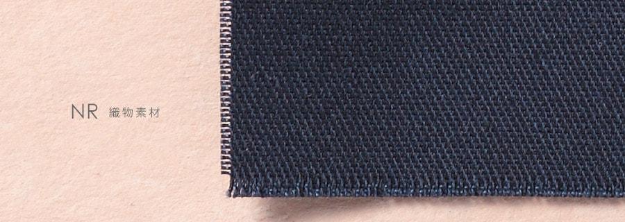 NR《織物素材》 生地見本