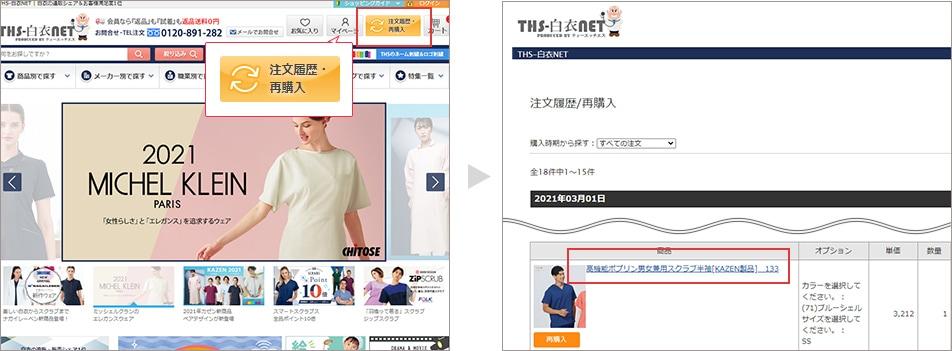 THS-白衣NETの注文履歴ページから商品ページへ