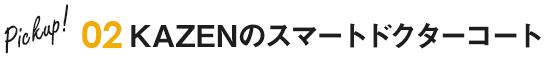 02-KAZENのスマートドクターコート