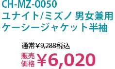 MZ-0050