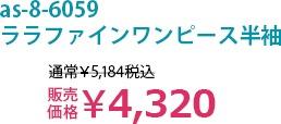 as-8-6059