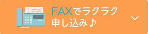 FAXでTHS-白衣NETのコールバックサービスを申し込む