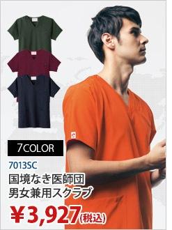 FO-7013SC