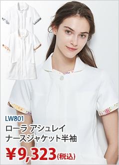 LW801