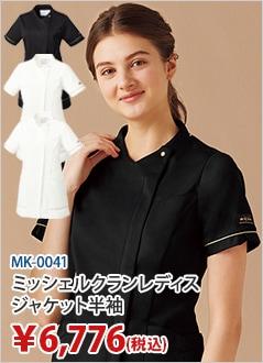 MK-0041