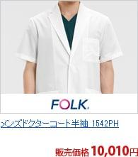 女子シングルコート半袖[フォーク製品] 2529PH-1