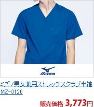 ミズノ男女兼用スクラブ[チトセ製品] MZ-0051