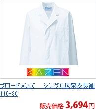ブロード男子シングル診察衣長袖[KAZEN製品] 110-30