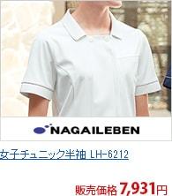 女子上衣半袖[ナガイレーベン製品] LH-6212