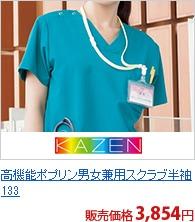 高機能ポプリン男女兼用スクラブ[KAZEN製品] 133
