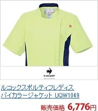 ルコックスポルティフレディスバイカラージャケット[lecoq製品] UQW1049