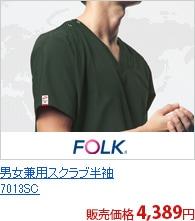 男女兼用スクラブ半袖[フォーク製品] 7013SC