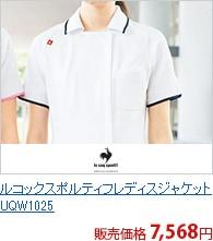 ルコックスポルティフレディスジャケット[lecoq製品] UQW1025