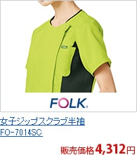 女子ジップスクラブ半袖[フォーク製品] 7014SC