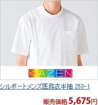 シルポートメンズ医務衣半袖[KAZEN製品] 253-1