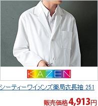 シーティーワイメンズ薬局衣[KAZEN製品] 251
