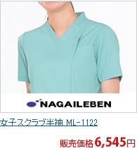 女子上衣半袖[ナガイレーベン製品] ML-1122