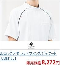 ルコックスポルティフメンズジャケット[lecoq製品] UQM1001