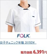 女子チュニック半袖[フォーク製品] 2015EW