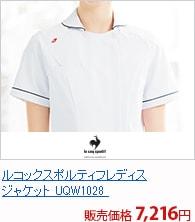 ルコックスポルティフレディスジャケット[lecoq製品] UQW1028