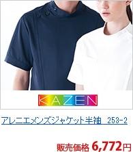 アレニエメンズジャケット半袖[KAZEN製品] 253-2