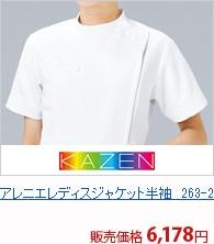 アレニエレディスジャケット半袖[KAZEN製品] 263-2