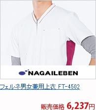 フェルネ男女兼用上衣[ナガイレーベン製品] FT-4502