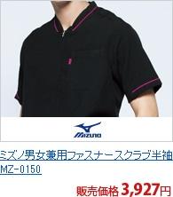 ミズノ男女兼用ジャケット半袖[チトセ製品] MZ-0150