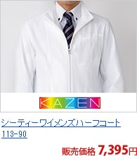 シーティーワイメンズハーフコート[KAZEN製品] 113-90