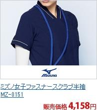 ミズノ女子ジャケット半袖[チトセ製品] MZ-0151