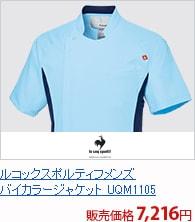 ルコックスポルティフメンズバイカラージャケット[lecoq製品] UQM1105
