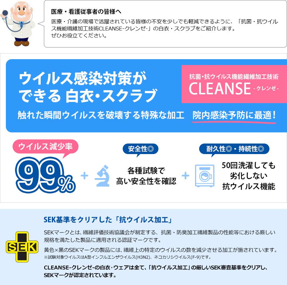 ウイルス感染対策ができる 白衣・スクラブ 抗菌・抗ウイルス機能繊維加工技術CLEANSE クレンゼ