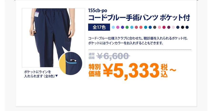 155cb-po コードブルー男女兼用パンツ(ポケット付)