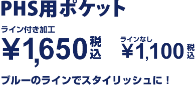 PHS用ポケット/ライン付き加工¥1,500・ラインなし¥1,000/ブルーのラインでスタイリッシュに!