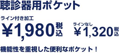 聴診器用ポケット/ライン付き加工¥1,800:ラインなし¥1,200・機能性を重視した便利なポケット!