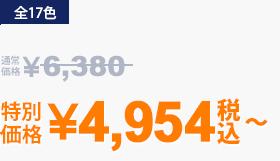 特別価格4,388円